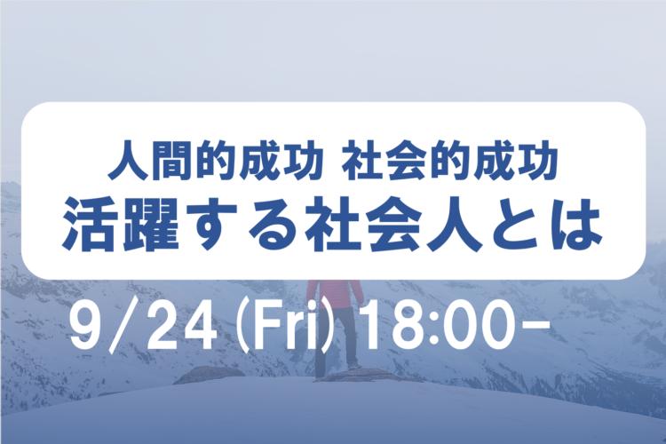 9/24開催|活躍する社会人とは!?