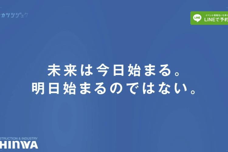 就活志塾 ウェブサイトが新しくなりました!