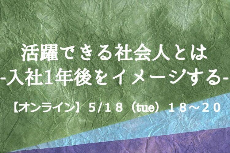 【オンライン】5/18開催│活躍できる社会人とは ~入社1年後をイメージする~│