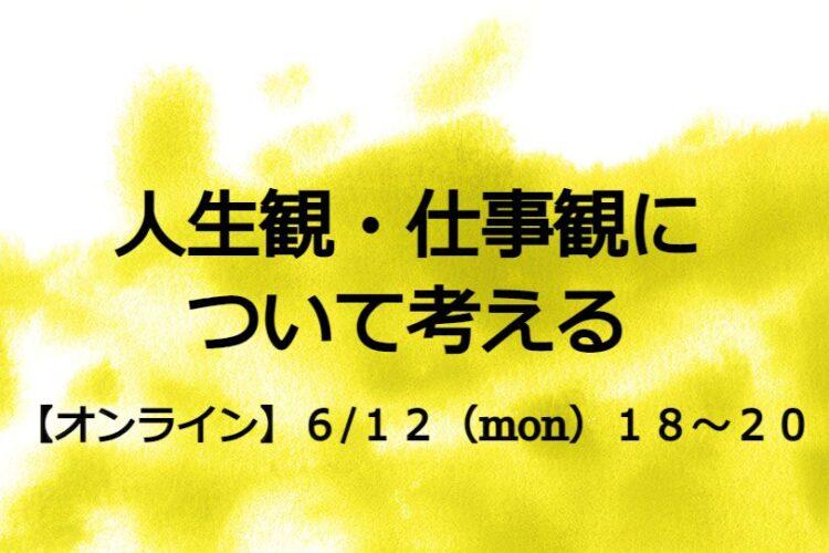 【オンライン】6/21開催│人生観・仕事観について考える│